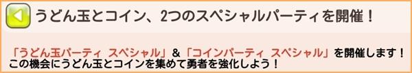 うどん玉&コインPT~2/22