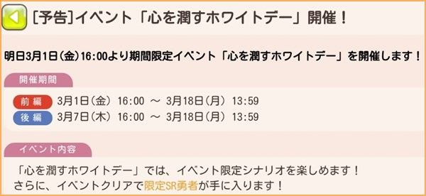 心を潤すホワイトデー前編~3/18