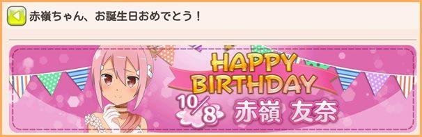 弥勒蓮華誕生日